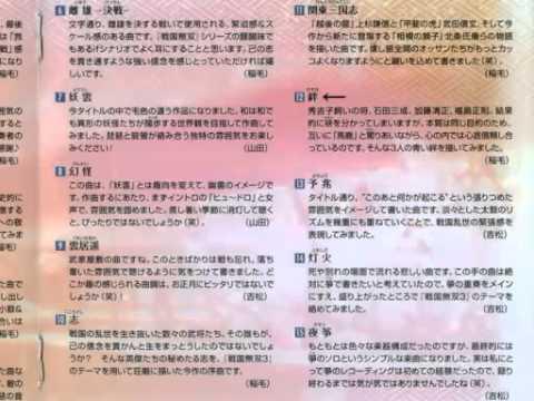 戦国無双3 オリジナル・サウンドトラック 3 3
