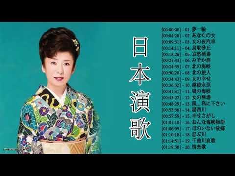 日本演歌精選 ♪♪♪ 日本演歌 の名曲 歌謡曲メドレー 70,80,90年代