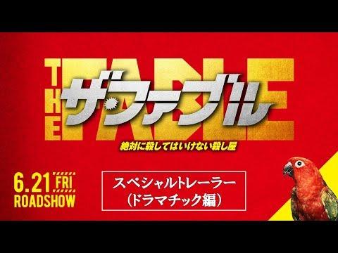 映画『ザ・ファブル』スペシャルトレーラー(ドラマチック編)