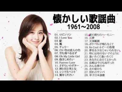 懐かしい歌謡曲 高音質 年代順 1961〜2008 ♥フォークソング 60年代 70年代 80年代 Vol.01