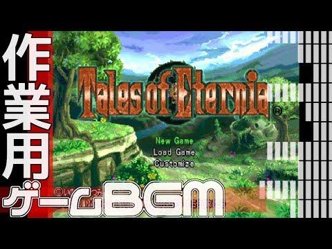 ♪テイルズオブエターニア♪【PS】作業用ゲームbgm【サギョーノオトモ】(再アップ)