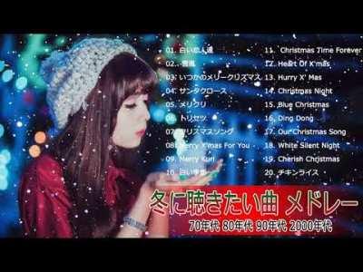 クリスマスソング 2020 🎄 人気 クリスマスソング 定番 名曲 最新 冬のX'masメドレー BGM 🎄 クリスマスソング 洋楽 邦楽 冬歌 BGM 定番 メドレー
