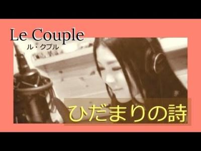 ひだまりの詩/Le Couple, (ピアノアレンジ動画 )  The song of sunshine