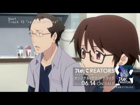 Re CREATORS OST Preview Disc 1「レクリエイターズ オリジナル・サウンドトラック」