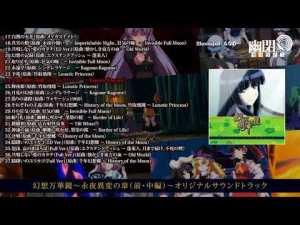 幽閉サテライト / 幻想万華鏡~永夜異変の章(前・中編)~オリジナル・サウンドトラック【XFD】