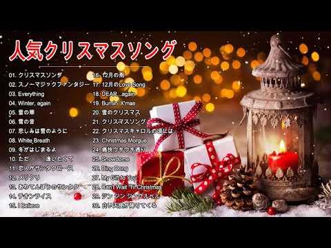 定番の邦楽クリスマスソング メドレー 名曲 人気曲 ❄☃ 最高のクリスマスソング ❄☃ クリスマスソングメドレー J Pop