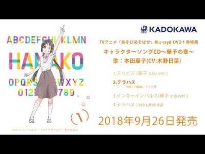 TVアニメ「あそびあそばせ」BD&DVD1巻特典CD試聴