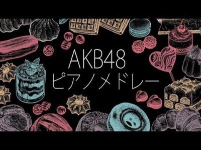 AKB48 ピアノメドレー – リラックスピアノBGM – 作業用BGM – 勉強用ピアノBGM