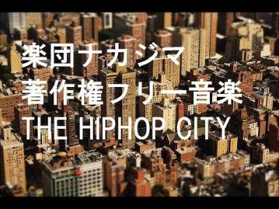 著作権フリー音楽【VOL.011 The HipHop City】歌い手さんがラップのせる用BGM無料