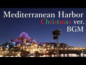 メディテレーニアンハーバーBGM クリスマスver.(ポルト・パラディーゾエリア)