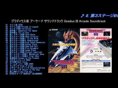 グラディウスⅢ アーケード サウンドトラック Gradius III Arcade Soundtrack