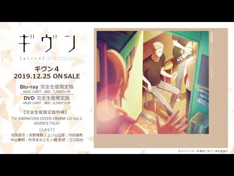 TVアニメ「ギヴン」Blu-ray&DVD第4巻 完全生産限定版特典 DRAMA CD Vol.2 GIVEN'S TALK!  試聴