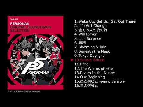【ピアノソロ楽譜集】 ペルソナ5 オリジナル・サウンドトラック・セレクション【参考演奏】