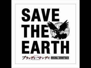 ブラッディマンデイ オリジナルサウンドトラック 「SAVE THE EARTH」