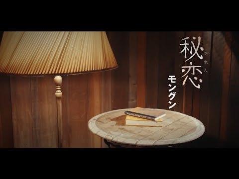 モングン 「秘恋」