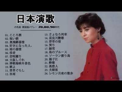 日本演歌 の名曲 歌謡曲メドレー 70,80,90年代 ♪♪ 昭和の名曲 歌謡曲メドレー 70,80,90年代 ♪♪ 昭和演歌メドレーVol 4