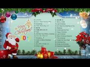 メリークリスマス 歌 2020 🎄 クリスマスソング 邦楽 2020 🎄 邦楽 クリスマスソング おすすめ 人気曲 メドレー