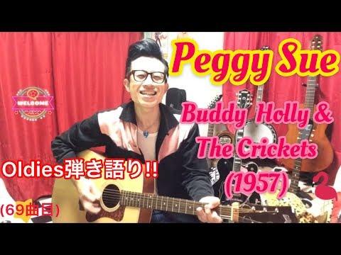 Peggy Sue 弾き語り!! (アコギdeオールディーズ!!)