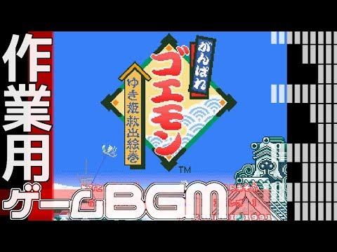 ♪がんばれゴエモン ゆき姫救出絵巻♪【SFC】作業用ゲームbgm【サギョーノオトモ】