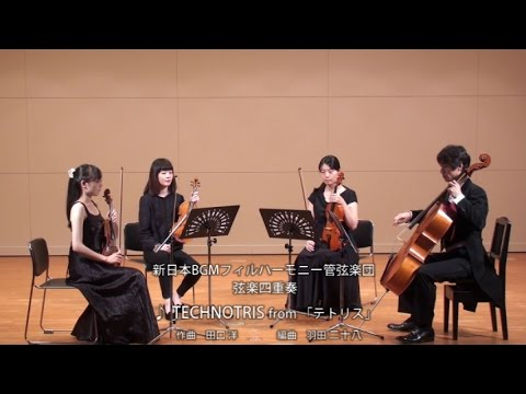 "TECHNOTRIS(テクノトリス) ""テトリス(BPS版)"" 弦楽四重奏 / 新日本BGMフィル"