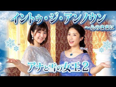 【アナと雪の女王2】『イントゥ・ジ・アンノウン〜心のままに』歌ってみた!【アナ雪2】