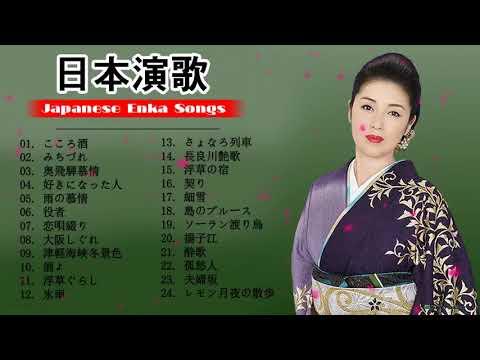 日本演歌 の名曲 歌謡曲メドレー 70,80,90年代 ♪♪ 昭和演歌メドレー ♪♪ Japanese Enka Songs