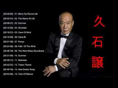 久石 譲 メドレー || 久石 譲 おすすめの名曲|| Hisaishi Joe Greatest Hits 2018