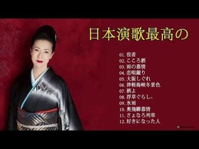 日本演歌 の名曲 歌謡曲メドレー  ♪♪ 昭和の名曲 歌謡曲メドレー  ♪♪ 懐かしさと郷愁