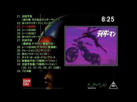 kamen rider v3 game soundtrack 2 仮面ライダーv3のゲームサウンドトラック2