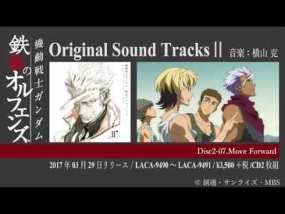 【試聴動画】『機動戦士ガンダム 鉄血のオルフェンズ』オリジナルサウンドトラックⅡ 3/29発売 #g_tekketsu