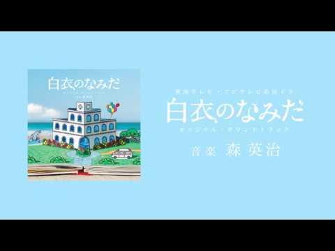 森 英治 – ドラマ「白衣のなみだ」オリジナル・サウンドトラック (試聴用動画)