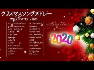 クリスマスソングメドレー J Pop ❄ 定番の邦楽クリスマスソング メドレー 名曲 人気曲 ❄ クリスマスコフレ 2020