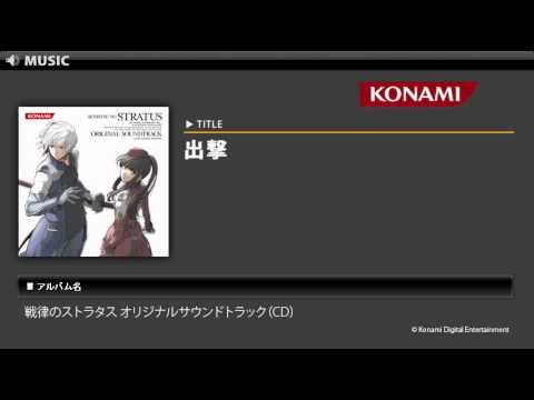 出撃 ~戦律のストラタス オリジナルサウンドトラック