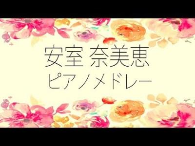 安室奈美恵ピアノメドレー – リラックスピアノBGM – 作業用BGM – 勉強用BGM – 癒しピアノBGM