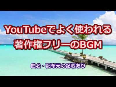 【人気曲】YouTubeでよく使われる著作権フリーのBGM【作業用にもオススメ】