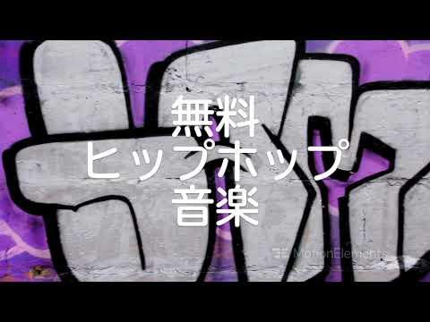 『フリーBGM:Fuck OFF beats』フリーヒップホップBGM素材 (音楽 ダウンロード 無料)