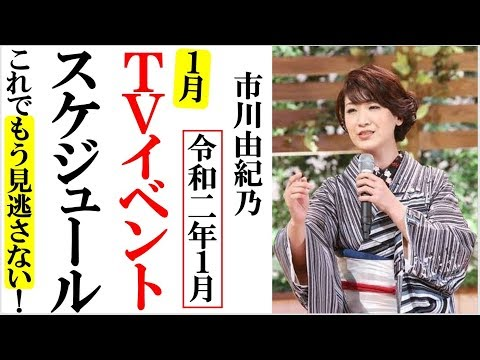 市川由紀乃2020年1月TVイベントスケジュール見逃さない!新曲の懐かしいマッチの炎発売おめでとう!