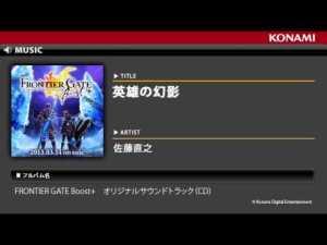 英雄の幻影 / FRONTIER GATE Boost+ オリジナルサウンドトラック