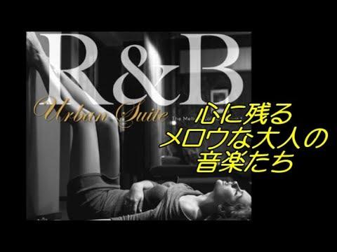 【R&B  ソウルミュージック】 何度も聴きたい!心に残るメロウな大人のR&Bミュージック リラックスタイムのおともに・・・《作業用BGM》