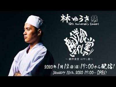 林ゆうき 10th Anniversary Concert 〜劇伴食堂はやし屋〜