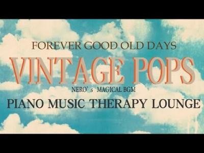 【極上名曲BGM】Vintage Pops Piano~永遠のオールディーズポップス~【勉強・集中・癒し・ピアノ・オルゴール】
