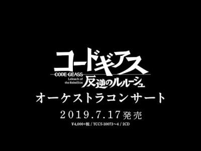 『コードギアス 反逆のルルーシュ オーケストラコンサート』トレーラー動画