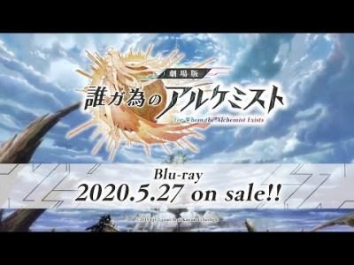 劇場版 誰ガ為のアルケミスト Blu-ray 2020年5月27日発売告知CM