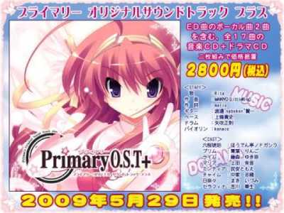 『Primary O.S.T+』 CMムービー