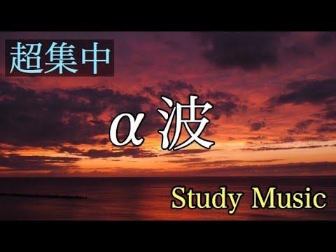 『α波』で超絶集中・記憶力UP【勉強用BGM・音楽】