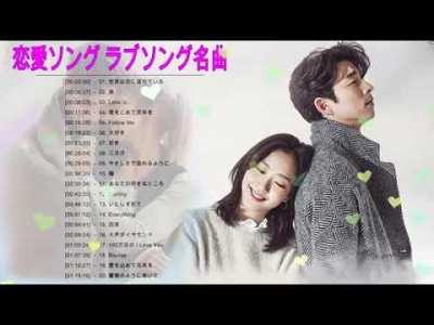 ラブソング 恋愛ソング J POP 邦楽 メドレー 2019 ♫♫♫ 定番!ラブソング邦楽おすすめ名曲メドレー 2019 人気の曲2019