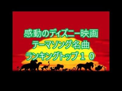 ディズニー 感動の ディズニー 映画 テーマソング 名曲 ランキング トップ10 disney 【ディズニー 面白チャンネル NO.018】
