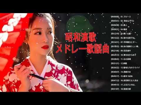 昭和演歌メドレー 歌謡曲 ♥♥ 懐メロ歌謡曲 100 盛り場演歌メドレー ♥♥ 日本の演歌はメドレー