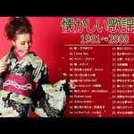懐かしい歌謡曲 高音質 年代順 1961〜2008 ♥フォークソング 60年代 70年代 80年代