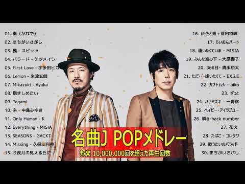 名曲J POPメドレー 日本の最高の歌メドレー 邦楽 10,000,000回を超えた再生回数 ランキング 名曲 メドレ